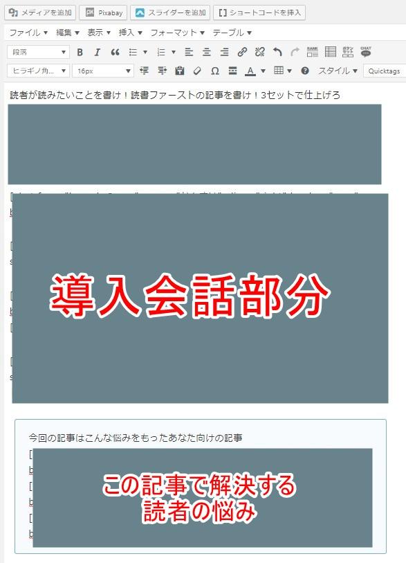 アフィリエイトブログ書き方説明2