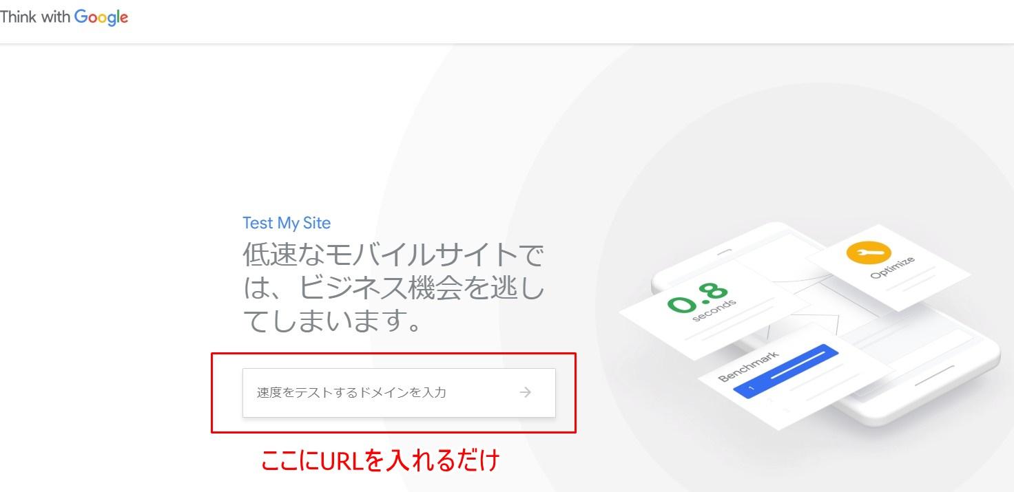 ページ速度分析ツール【Test My Site使い方】