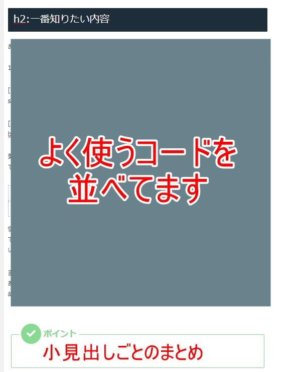 アフィリエイトブログ書き方説明3