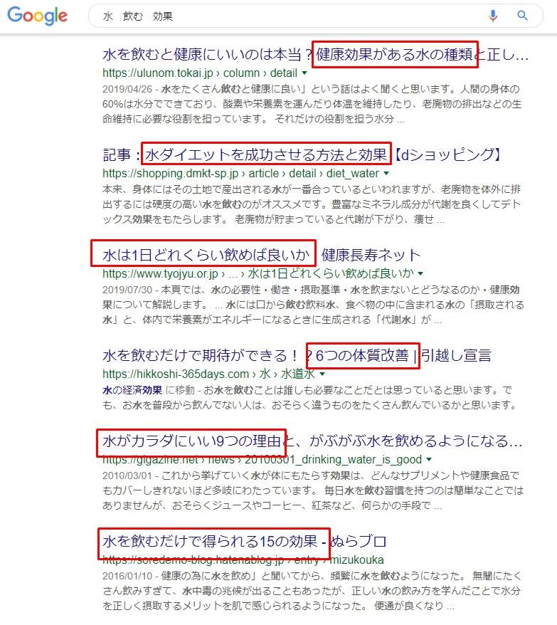 アフィリエイトブログのタイトルの役割とは3