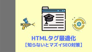 HTMLタグ最適化