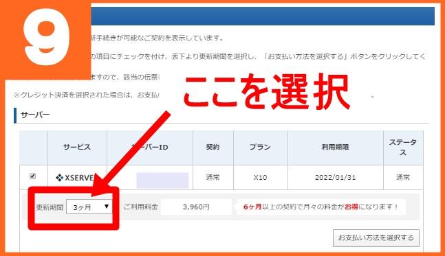 ブログ始め方初心者向け5STEP:③サーバーを契約