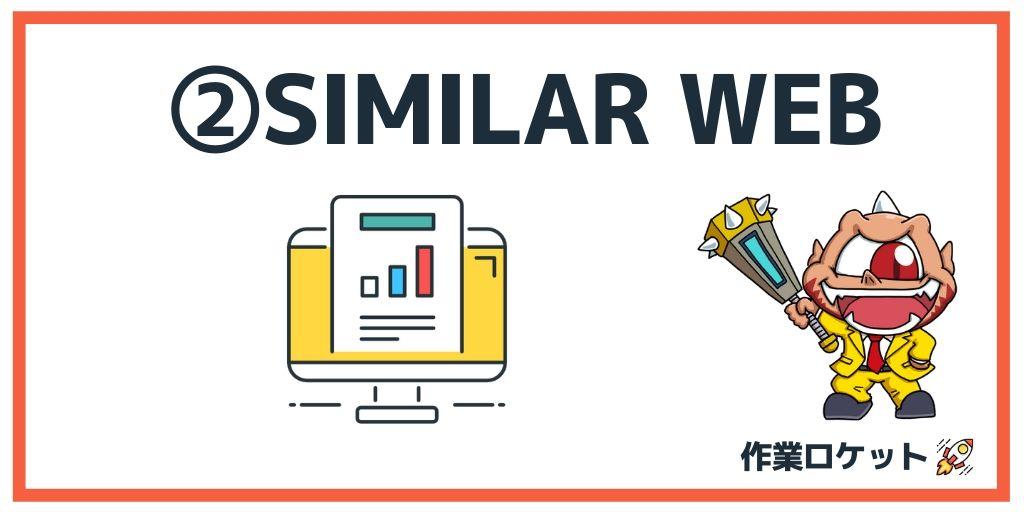 ブログアクセス数を調べる方法② | シミラーウェブ
