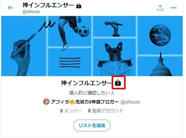 Twitterリスト作り方ステップ3:リストにユーザ追加