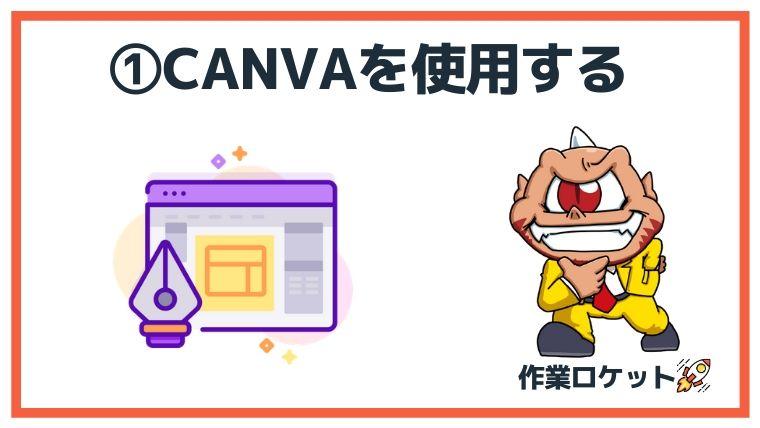ヘッダー画像作成方法①:canvaを使う
