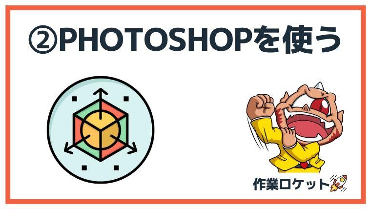 ヘッダー画像作成方法②:Photoshopを使う