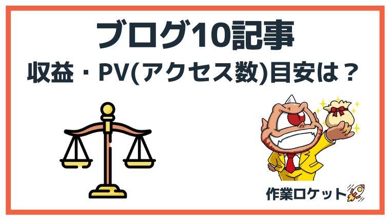 ブログ10記事書いた!収益・PV(アクセス数)目安は?【全部修正しろ】