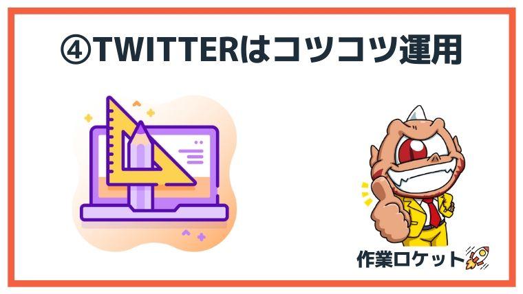 ブログ10記事からの成長戦略④:Twitterはコツコツ運用
