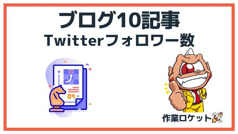 ブログ10記事達成時のTwitterフォロワー数