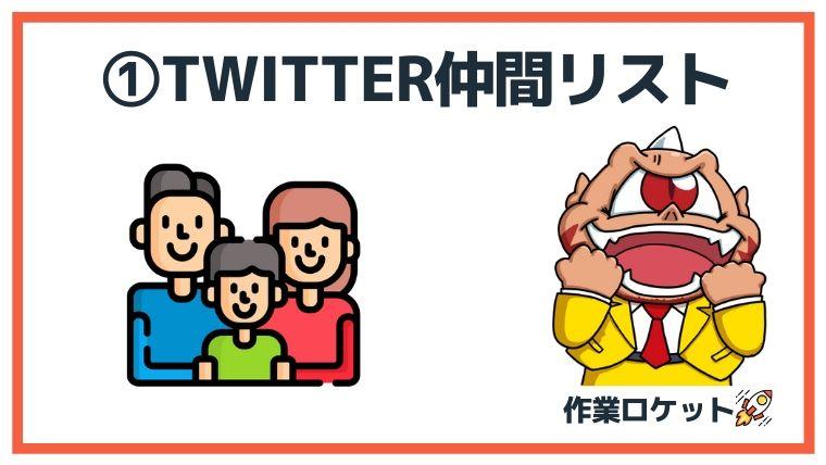 ①Twitter仲間リスト