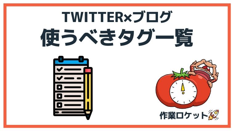 Twitter×ブログでフォロワー数を増やすために使うべきタグ一覧