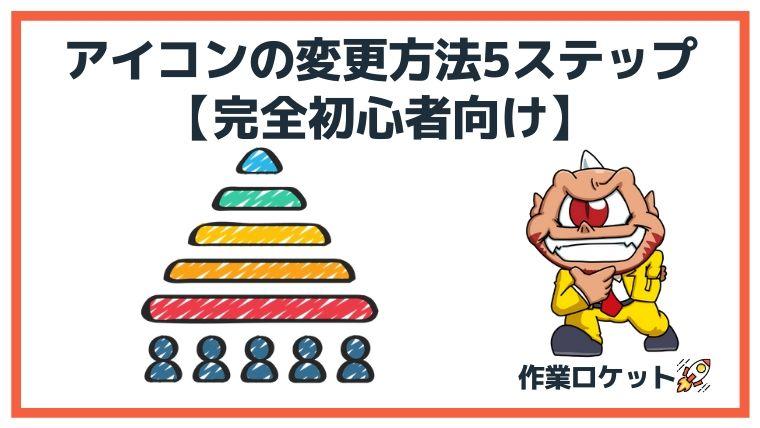 Twitterアイコンの変更方法5ステップ【完全初心者向け】
