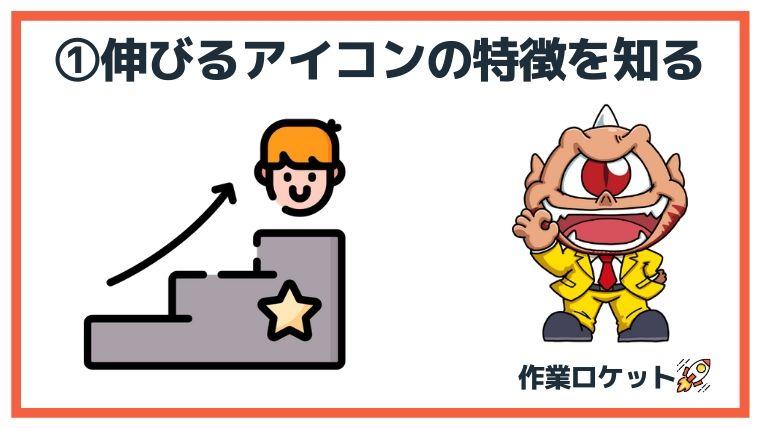 アイコン変更①:伸びるアイコンの特徴を知る