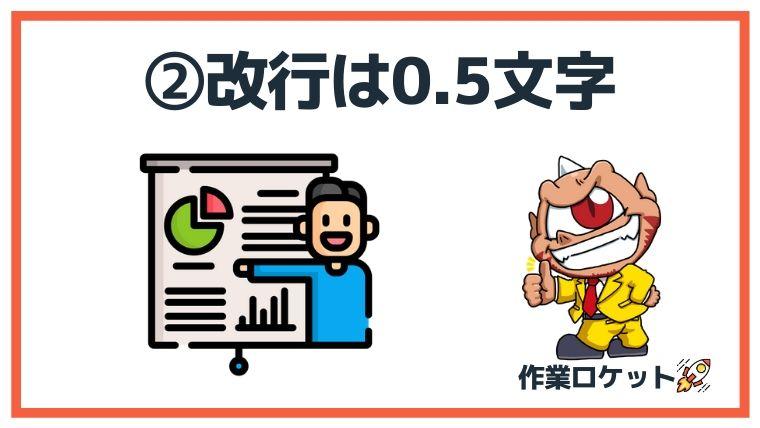 文字数カウントルール②:改行は0.5文字