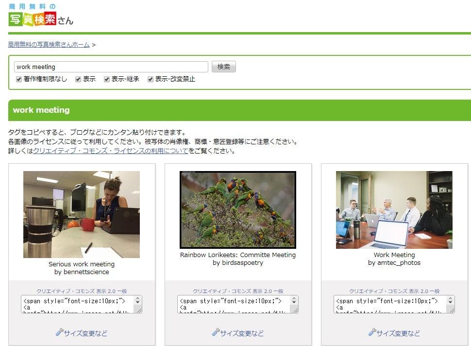 ブログフリー素材写真系⑦:写真検索さん