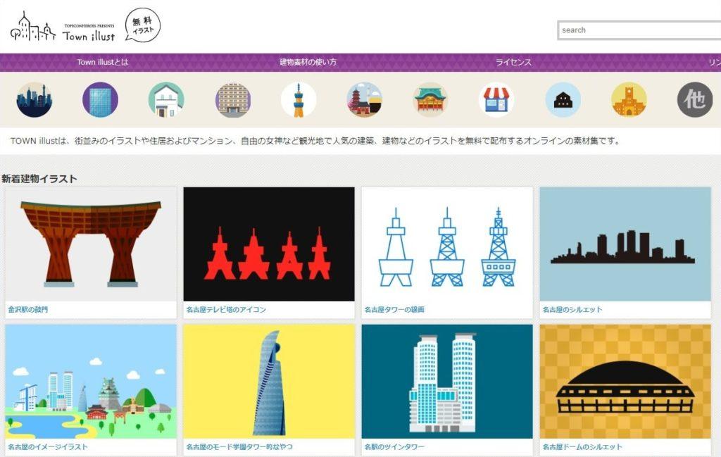 ブログフリー素材イラスト系②:Town Illust