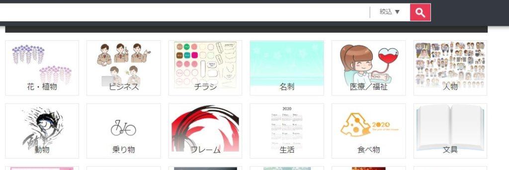 ブログフリー素材イラスト系④:イラストAC
