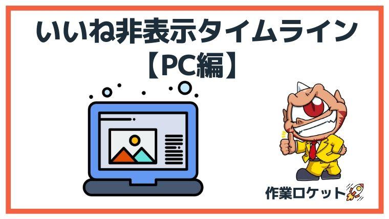 いいね非表示タイムライン【PC編】