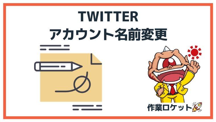 Twitterアカウント名前変更【6文字以上・英字は絶対ダメだ】