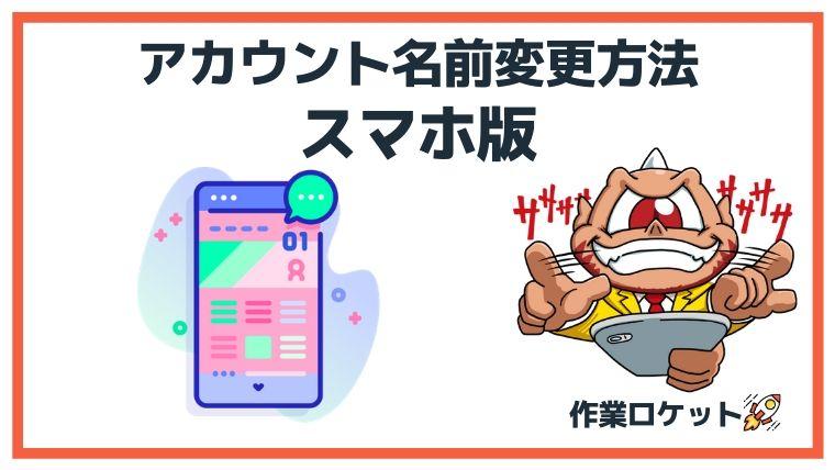 アカウント名前変更方法3STEP【スマホ版】
