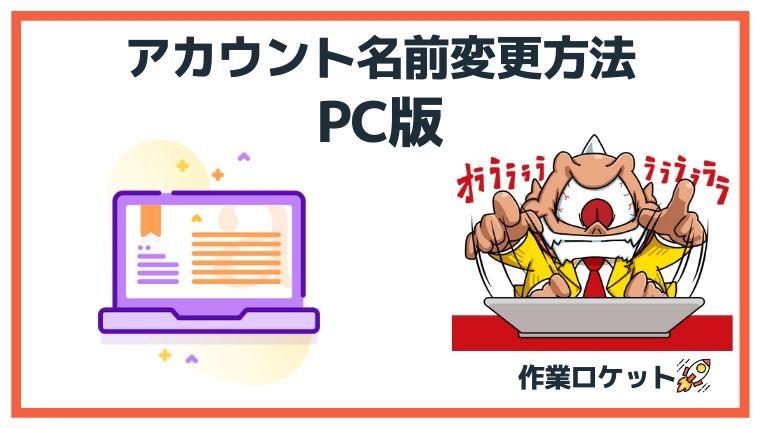 アカウント名前変更方法3STEP【PC版】