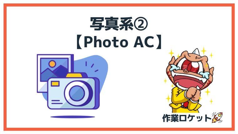 写真系②:Photo AC