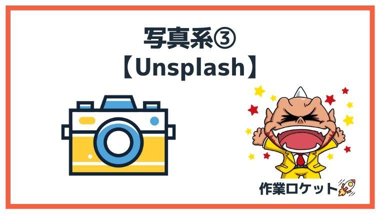 ブログフリー素材写真系③:Unsplash
