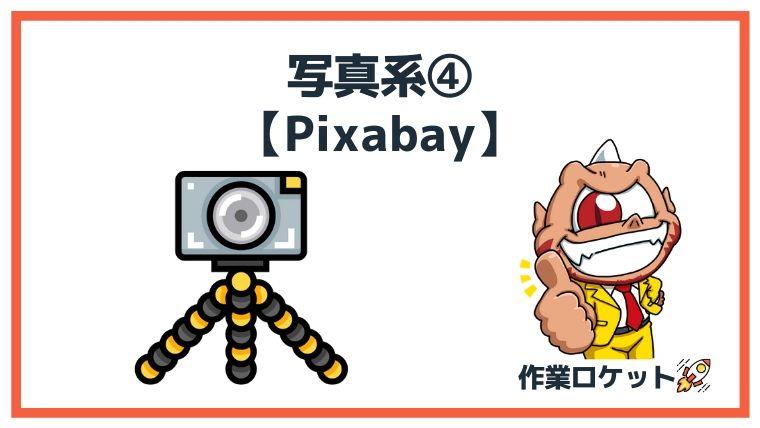 ブログフリー素材写真系④:Pixabay