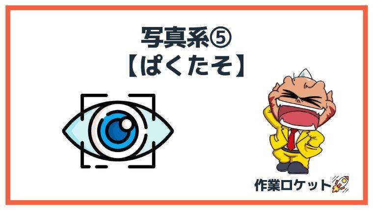 ブログフリー素材写真系⑤:ぱくたそ