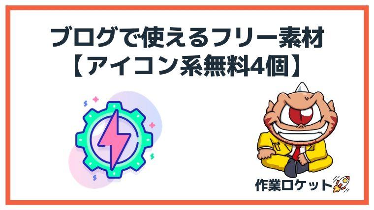 ブログで使えるフリー素材【アイコン系無料4個】