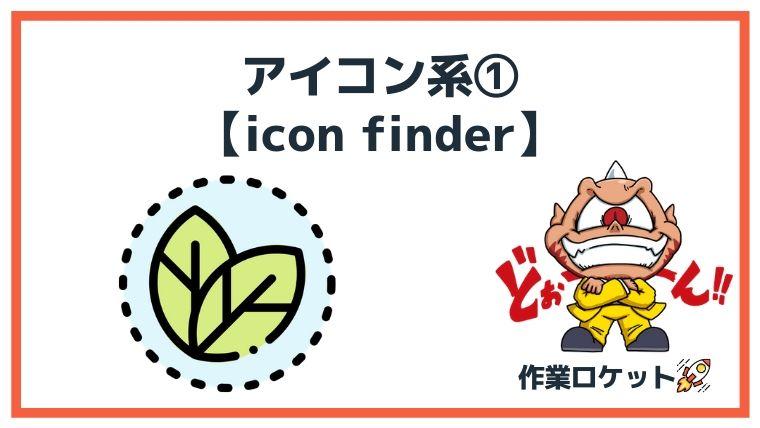 ブログフリー素材アイコン系①:icon finder