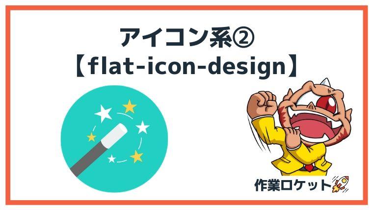 ブログフリー素材アイコン系②:flat-icon-design