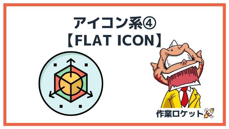 ブログフリー素材アイコン系④:FLAT ICON