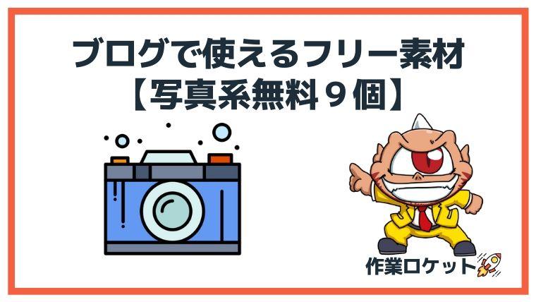 ブログで使えるフリー素材【写真系無料9個】