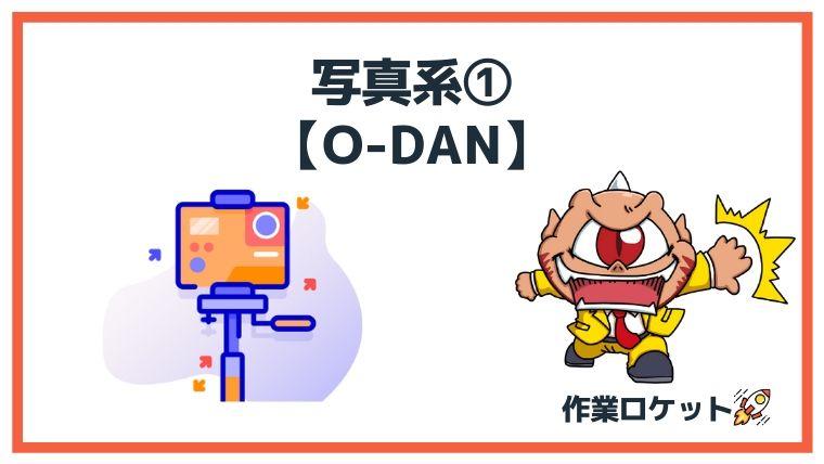 写真系①:O-DAN