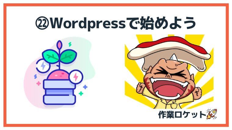 始める時の注意点22:Wordpressで始めよう