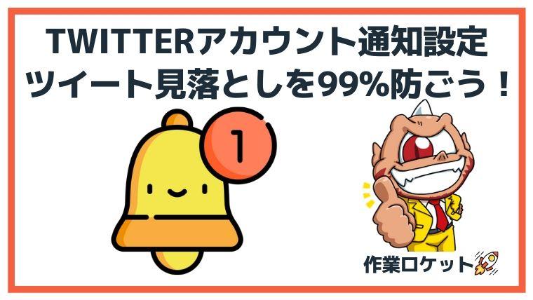 Twitterアカウント通知設定【ツイート見落としを99%防ぐ】
