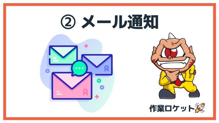 アプリからの通知②:メール通知