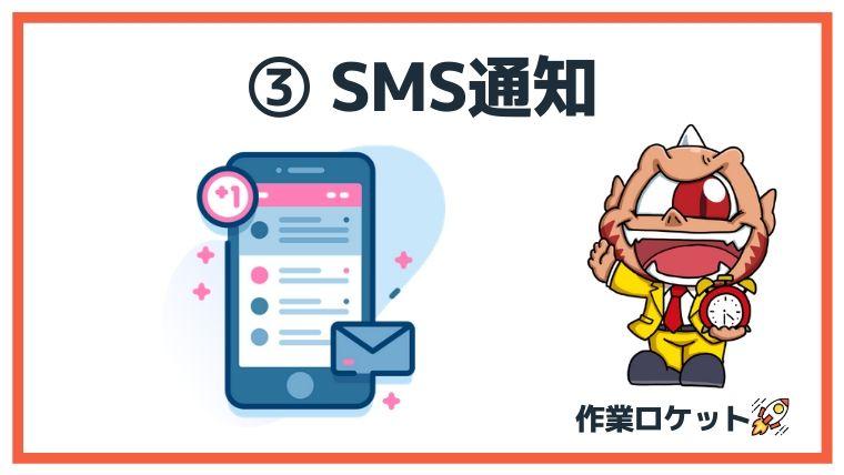アプリからの通知③:SMS通知