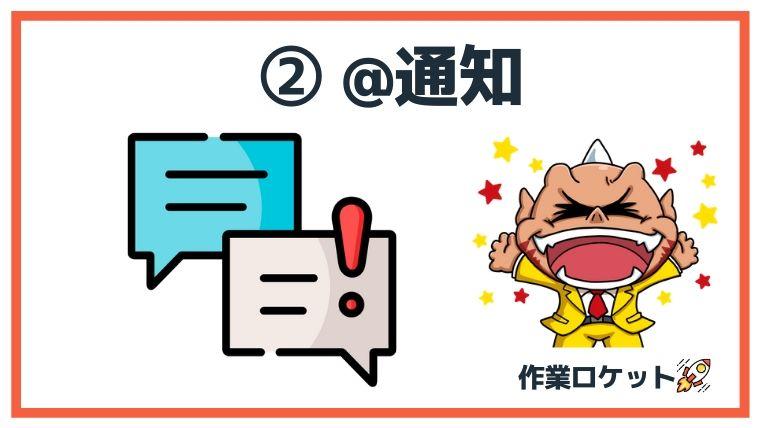 モバイル通知②:「@通知」