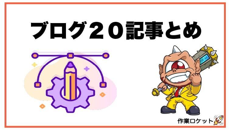 ブログ20記事書いた!収益・PV(アクセス数)目安まとめ