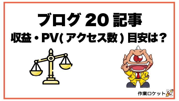 ブログ20記事!収益・PV(アクセス数)目安は?【ここからが本番】