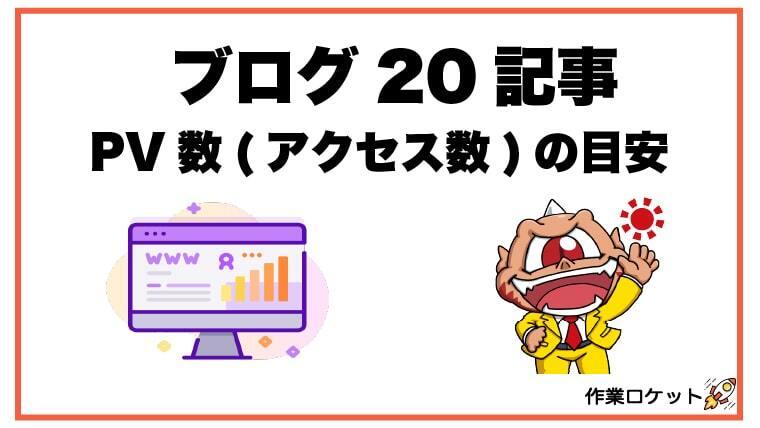 ブログ20記事書いた時のPV目安(アクセス数)