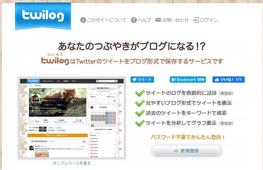過去ツイート検索できる外部ツール②:twilog
