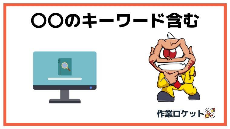 過去ツイート検索キーワード【〇〇のキーワード含む】