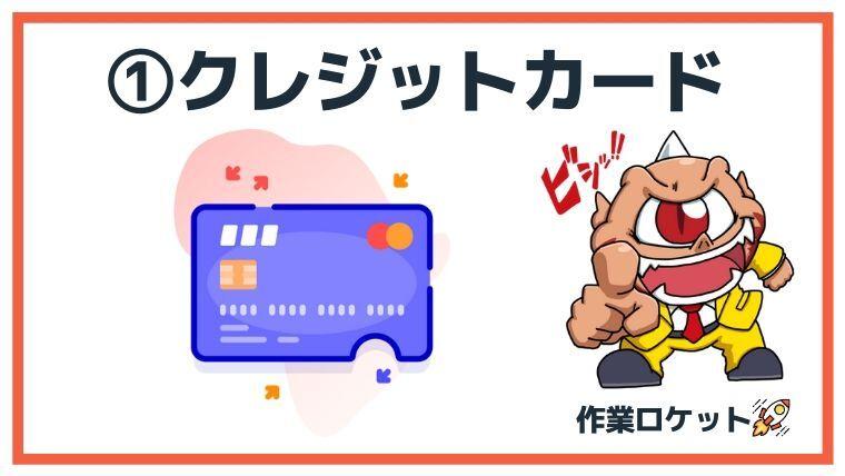 稼ぐアフィリエイトジャンル①:クレジットカード