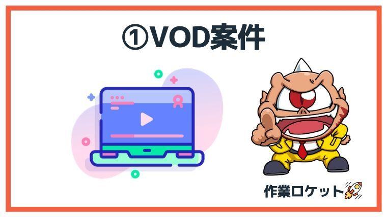 初心者おすすめジャンル①:VOD案件