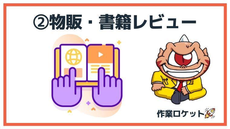 初心者おすすめジャンル②:物販・書籍レビュー