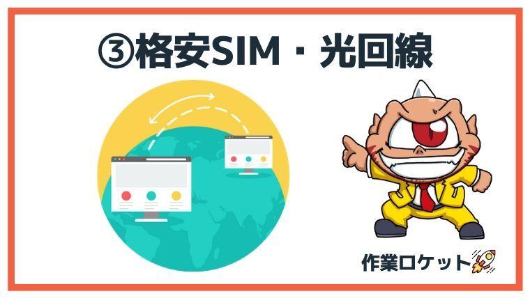 初心者おすすめジャンル③:格安SIM・光回線