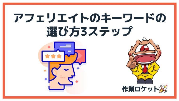 アフィリエイトキーワードの選び方3ステップ【初心者向け完全解説】